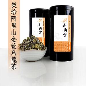 Taiwan Oolong Tea/ Roasted Alishan Golden Milk Jin Xuan Oolong Tea 台灣 炭焙阿里山金萱烏龍茶