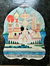 """PROPHET ROYAL ROBERTSON African-Am. Outsider Drawing """"Futuristic Palace"""" 1993"""