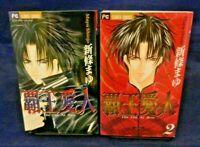 Ha Ou Ai Ren (Haou Aijin) Vol 1 & 2, Mayu Shinjo, JAPANESE, Manga, PB, VG