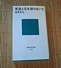 Japanese book between the Japanese and English