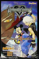 JAPAN novel: Kingdom Hearts Chain Memories Reverse/Rebirth Riku