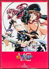 SORCERER HUNTERS Japanese B2 movie poster 1995 HENTAI ANIME MANGA SEXPLOITATION
