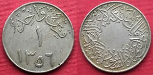 SAUDI ARABIA , 1 PIASTRE 1356 AH - PLAIN EDGE ( VAC.4 ) , RARE