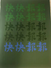 SERIGRAPH BY Chryssa, CHINA TOWN SERIES PORTFOLIO 2 IMAGE 8 NUMBERED AND SIGNED