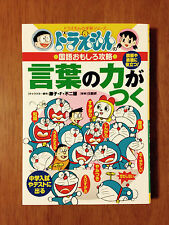 Doraemon Japanese Expression Skill Up