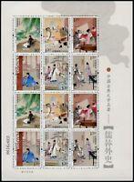 China PRC 2011-5 Literatur Gelehrtenwald Wu Jingzi 4227-4232 Kleinbogen MNH