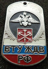 RUSSIAN DOG TAG PENDANT MEDAL railroad troops #8
