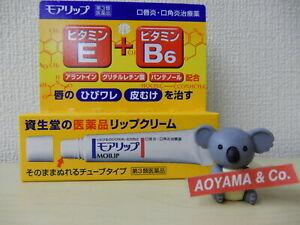 Shiseido MOILIP N 8g medicated Lip Cream Balm for Dry, Chapped Lip Vitamin E B6