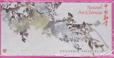 BLOC SOUVENIR N°6 ANNEE CHINOISE DU CHIEN COTE 8€ NEUF SOUS BLISTER