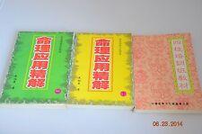 命理应用精解.四柱培训班教材 Lot of 3 Chinese Fortune Teller Study Books Educational Collector