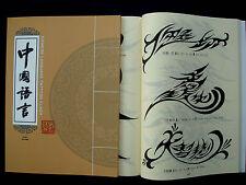 chinesische Tattoo Vorlagen Buch Book Tattoovorlagen 157 Seiten A4 Chinayuyan2