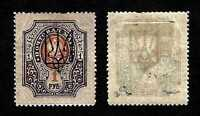 Ukraine 1918 Kharkiv type 3 trident overprint on Russia 1r … expertised … MH *