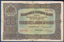 BILLET de BANQUE de BULGARIE - 50 LEVA Pick n°24.a de 1917 en TB Д417335