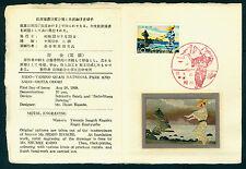JAPAN 1956 SADO-YAHIKO QUASI NATIONAL PARK - METAL ENGRAVING design