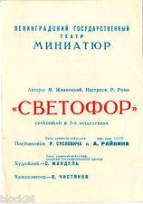 1970 Program for SVETOFOR in Leningrad MINIATURES' THEATER A.Raikin M.Zhvanetsky