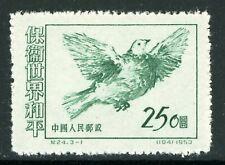 China 1953 PRC $250 Picasso Dove World Peace Scott #187 Mint Y148