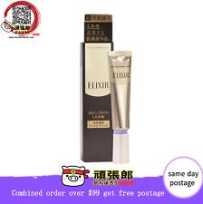 [Ganbaro]JAPAN SHISEIDO ELIXIR Superieur Enriched Wrinkle Eye Cream 15g
