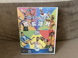 The Sims: House Party - Chinese DVD Box Edition PC