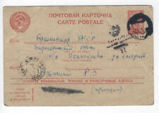 USSR RUSSIA WWII  POSTCARD POSTED RARE SPECIAL POST & CENSOR MARKS 1943