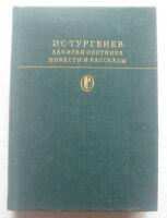 Ivan Turgenev - Zapiski Ohotnika. Novels and stories Russian Books 1979 Тургенев