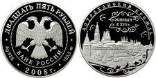 Russland  25 Rubel  2008  Astrachaner Kreml  5 Unzen Silber PP  Nur 2.000 Stück!