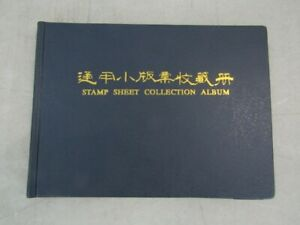Nystamps PR China much mint NH stamp & block souvenir sheet collection book