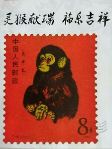 China 1980 Monkey Stamp T46 FDC