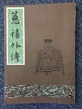 《慈禧外傅》,香港出版。