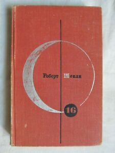 1968 Robert Sheckley in first russian A Ticket to Tranai. Mindswap. The Humours