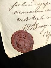 1858 RUSSIAN EMPIRE Sealed Marriage Permission