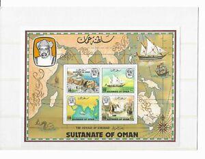 Oman 1981 Voyage of Sinbad MS254 MNH Cat£55