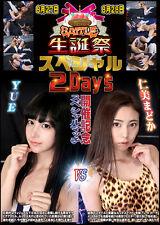 Female Wrestling Women Ladies 1 HOUR DVD LEOTARD Japanese Swimsuits Boots i257