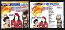 Taiwan Jenny Tseng & Feng Fei Fei 70s Movie OST Taiwan CD FCS7785