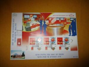 ISRAEL, VISITORS CENTER SPECIAL FULL SHEET FDC W/CACHET