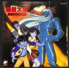 Mega Rare Japan Anime Maguma Taisht 熔岩大使 Taiwan/Japan Laserdisc LD1401