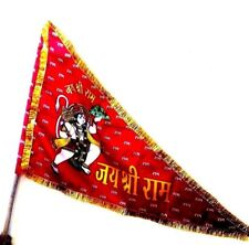HANUMAN /SHRI RAM Flag For Pooja DHVAJ DHWAJA MANDIR TEMPLE HINDU 1. Mtr