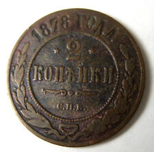 1878 Russia 2 Kopek World Coin * Great Starter for your collection