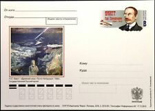 RUSSIA RUSSLAND 2016 PC Postkarte Lev S. Bakst Terror Antiquus Gemälde Kunst Art