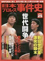 "WEEKLY PRO-WRESTLING Special ""Japan Pro Wrestling Incident History"" 25 B・B MOOK"