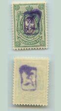 Armenia 🇦🇲  1919  SC  12  mint. rt5857