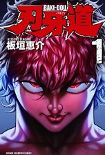 BAKI-DOU BAKIDOU Hanma Baki Vol.1 1 Manga Comic Anime Book from JAPAN