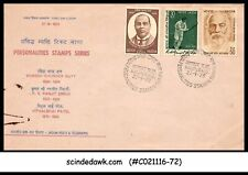 INDIA - 1973 PERONALITIES STAMPS OF FAMOUS INDIAN - 3V FDC