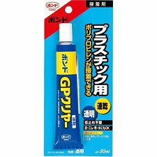 BOND - GP Clear Glue - 50ml (Blister Pack) [HTRC 3] #14374 FROM JAPAN