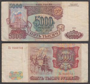 Russia 5000 Rubles 1993 (VF) Condition Banknote P-258a