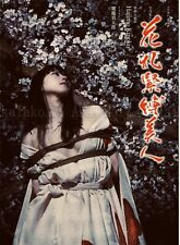 Nananano Hajime Kinoko Red Hanafuda ( Oniroku Dan Supervision Shibari Kinbaku
