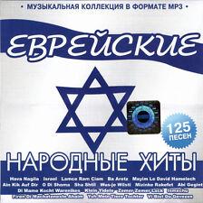 THE BEST Jewish Folk Hits CD  125 songs  CD