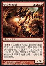 [WEMTG] Obsidian Fireheart - Zendikar - Chinese - NM - MTG