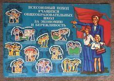 More details for large vintage 1985 ussr soviet communist boy scout & girl guide promotion poster