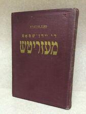 Di Yidn-Shtot Mezritsh (Mezrich) / By Meir Eidelbam 1957 / Rare! Yizkor Book
