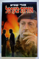 *Lights Within the Fog* by Uri Sagie - Hebrew - Printed in Israel 1998 (G 5)